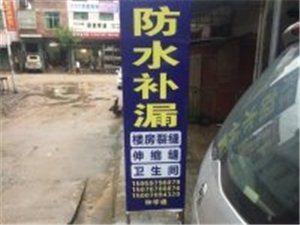 龍興防水補漏工程部