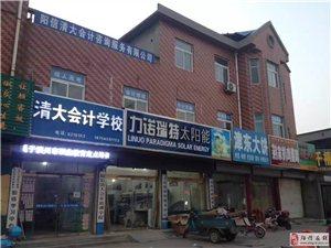 陽信清大會計培訓學校