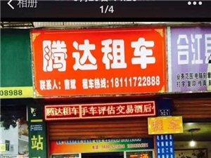 合江县腾达租车汽车租赁有限公司