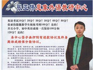张亚伟意向英语
