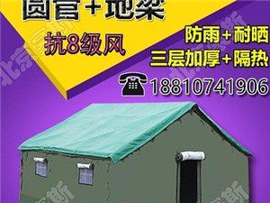 施工帐篷工程户外救灾工地军工民用防雨水养蜂圆管帆布