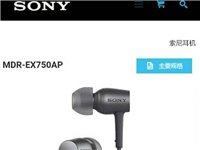 sony mdrex750入耳式黑色