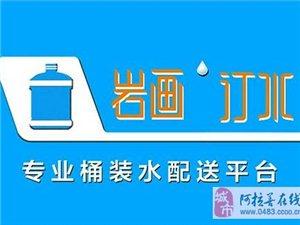 寧夏銀川桶裝飲用水 巖畫訂水 專業桶裝水配送平臺