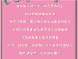 鹤山爱丽丝虔诚为你打造幸福的主题婚礼