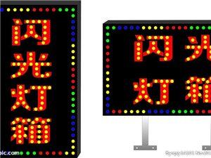 胶州 制作 LED闪光灯箱 维修LED走字屏