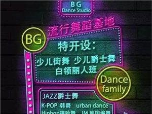 白城BG街舞爵士舞流行舞蹈基地常年招生
