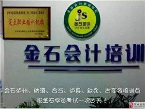 泸州金石会计培训初级职称12月25日开课啦,