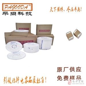 深圳0603贴片电容生产厂家