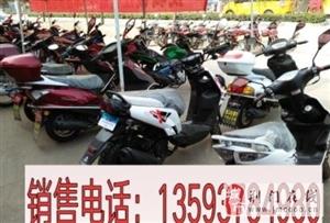 本公司大量出售正当二轮三轮新旧摩托车