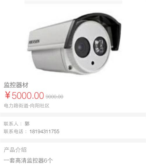 出售一套高清监控器
