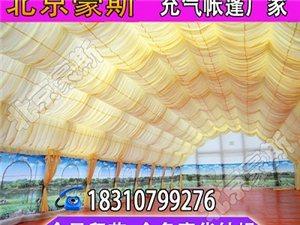 北京豪斯大型帐篷房移动餐饮红白喜事婚庆酒席事宴充气