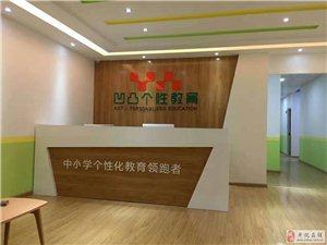 北京凹凸個性教育為您孩子全程護航