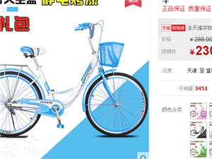 出售自行车情侣车