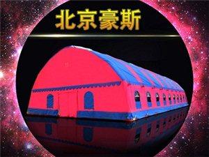 北京豪斯 舞台棚演出棚婚庆棚充气棚户外广告棚舞台用