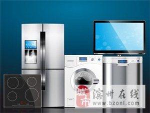 家电维修、电视、空调、洗衣机、厨房电器、热水器
