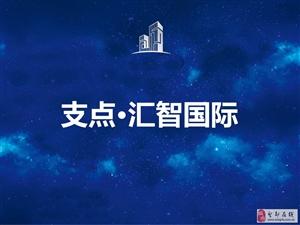 支点・汇智国际――保定市东湖片区高端物业写字楼