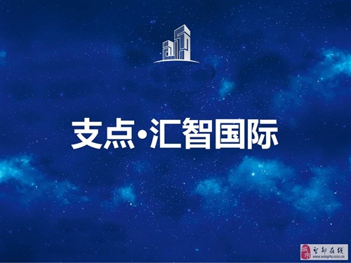 支点·汇智国际——保定市东湖片区高端物业写字楼