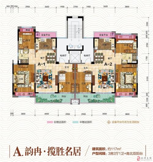 A.韵冉・揽胜名居(117平方/3房2厅1卫+南北双阳台)
