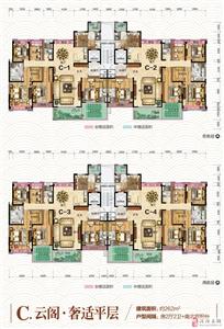 C.云阁・奢适平层(约262平方/6房2厅4卫+南北双阳台)