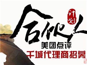 【爆料】【美团大众点评招募甘肃,青海,新疆代理商】