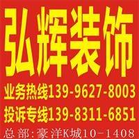 弘辉装饰−−家政部-客服13996278003