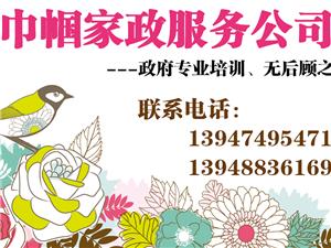 巾幗家政服務公司(政府專業培訓、無后顧之憂)