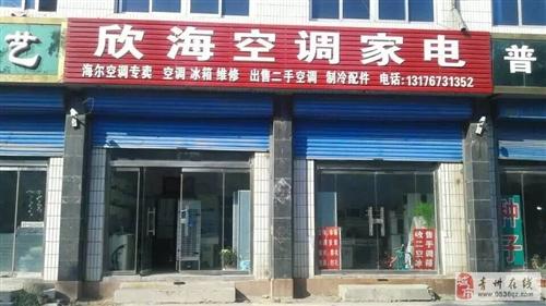 本店大量出售二手空调都包安装带保修