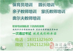 北京海淀西三旗保育员考试取证保育员报名证书国家认证