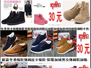 品牌運動鞋、男女雪地棉、各季節男女鞋服