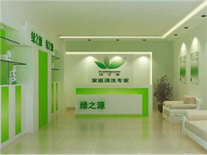綠色環保的創業就在  綠之源家電清洗加盟