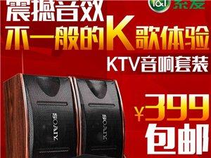 全新家庭KTV音响套装