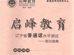 启峰教育专业普通话培训考试报名中