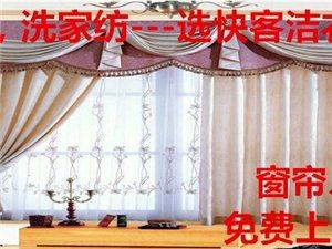 备过年,洗家纺−−-选快客洁?#36335;?免费上门取 装)