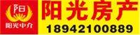 麻城市阳光房产经纪有限公司