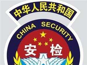 民航(機場)安檢證培訓取證班