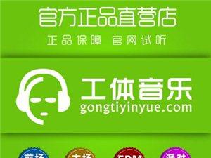 京城工体车载音乐