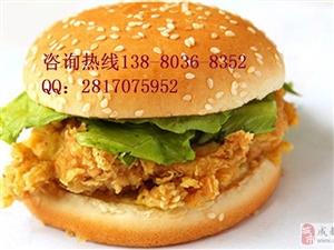 自贡能学汉堡炸鸡技术 自贡汉堡技术 自贡汉堡炸鸡原