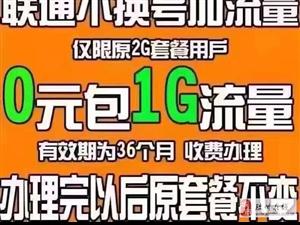 联通2G套餐0元包1G省内流量