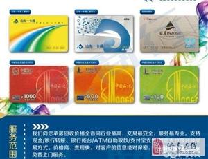 高价诚信购物卡回收山东一卡通银座贵和华联卡加油卡