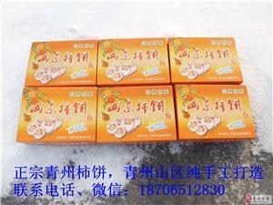 青州柿饼,正宗青州柿饼,青州山里自己晒的柿饼,超好