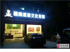 赣南星豪文化传媒有限公司(礼乐演艺专业队伍)