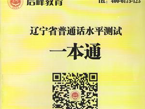 启峰教育普通话证培训考试每月招生