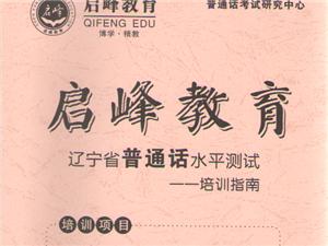 普通话证培训启峰教育每月开班
