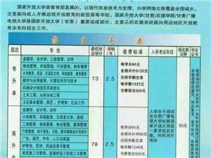 【國家開放大學甘肅酒泉農墾學院】2017春招生開始