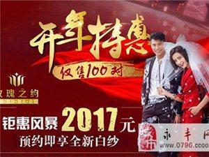 2017开年巨惠:4折抢购婚纱照,仅限3天