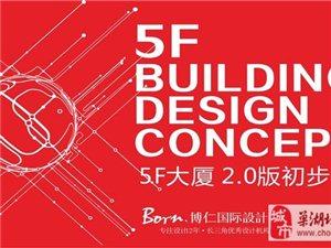 合肥5f创客空间1.0设计案例—博仁设计公司