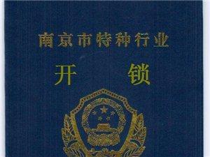 江宁道成专业开锁、换锁芯、配钥匙(公安局审核备案)