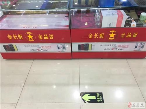 急出售手机柜台
