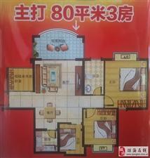 出售万泉印象2房2厅仅要43.3万