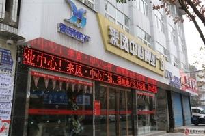来凤・中心商业广场